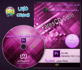 كورس تعليم أدوبى بريمير بالعربى | Adobe premiere pro CS6
