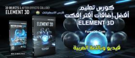 كورس تعليم أفضل إضافات أفتر إفكت | ELEMENT 3D