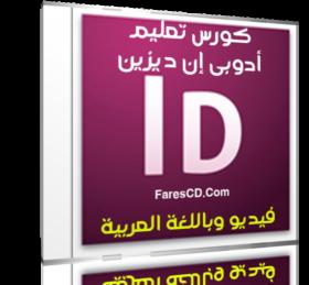 كورس تعليم أودبى إنديزين بالعربى | INDESIGN