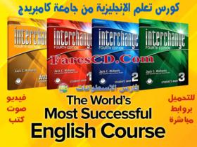 كورس كامبريدج لتعلم الإنجليزية | Cambridge Interchange 4th Edition
