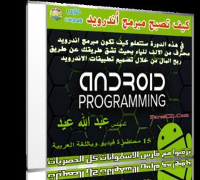 كورس كيف تصبح مبرمج تطبيقات أندرويد | فيديو بالعربى