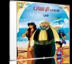 مسلسل قصص الإنسان فى القرآن | 30 حلقة