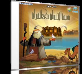 مسلسل قصص الحيوان فى القرآن | 30 حلقة