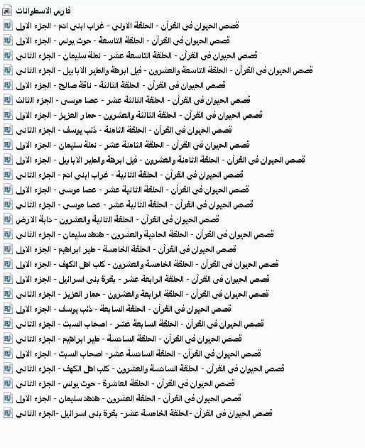 مسلسل قصص الحيوان فى القرآن  30 حلقة