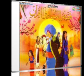 مسلسل قصص النساء فى القرآن | 30 حلقة