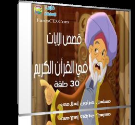 مسلسل كرتون قصص الآيات فى القرآن | 30 حلقة