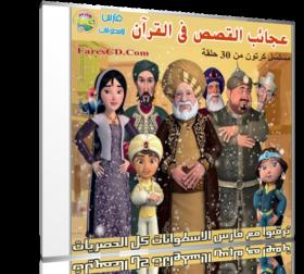 مسلسل كرتون قصص العجائب فى القرآن | 30 حلقة