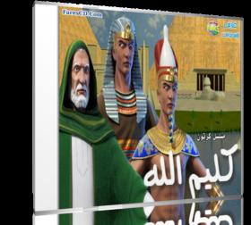 مسلسل كليم الله الموسم الأول والثانى | 60 حلقة