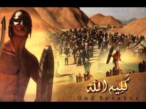 مسلسل كليم الله الموسم الأول والثانى  60 حلقة