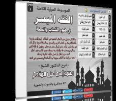 موسوعة الفقه الميسر المرئية | د محمد إسماعيل المقدم