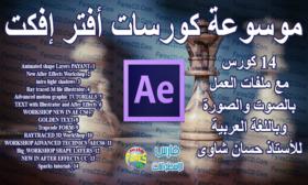 موسوعة كورسات أفتر إقكت | 14 كورس عربى | فيديو + ملفات العمل