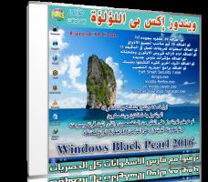 وبندوز إكس بى اللؤلؤة |  Windows XP Black Pearl 2016