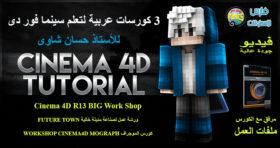 3 كورسات عربية لتعلم سينما فور دى | Cinema 4D