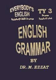 كتب تعليم اللغة الإنجليزية للدكتور محمود عزت