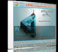 إصدار جديد من برنامج فوتوشوب | Adobe Photoshop CC 17.0
