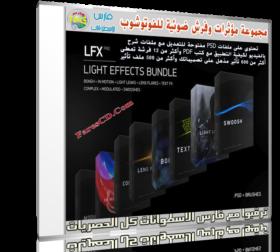 اسطوانة المؤثرات والفرش الضوئية للفوتوشوب | LFX Light Effects Bundle