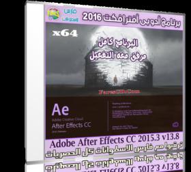برنامج أدوبى أفتر إفكت 2016 | Adobe After Effects CC 2015.3 v13.8