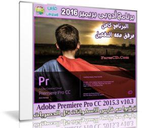 برنامج أدوبى بريمير 2016 | Adobe Premiere Pro CC 2015.3 v10.3