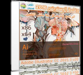 برنامج إليستريتور 2016 | Adobe Illustrator CC 2015.3 v20
