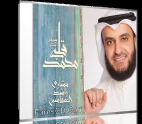 تحميل ألبوم  قلبي محمد 2016 | مشارى راشد