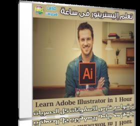 تعليم إليستريتور فى ساعة | Learn Adobe Illustrator in 1 Hour