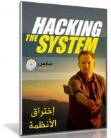سلسلة إختراق الأنظمة كاملة 10 حلقات مدبلجة | Hacking The System