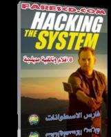 سلسلة إختراق الأنظمة | 8 أفلام وثائقية