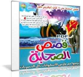 سلسلة قصص الصحابة للأطفال | كتب PDF