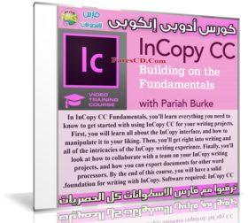 كورس أدوبى إنكوبى | InCopy CC Fundamentals