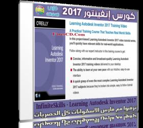 كورس أوتوديسك إنفينتور | InfiniteSkills – Learning Autodesk Inventor 2017