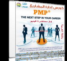 كورس إدارة المشاريع | PMP | فيديو بالعربى