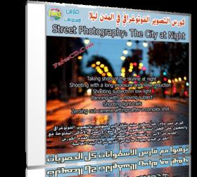 كورس التصوير الفوتوغرافي في المدن ليلا | من ليندا