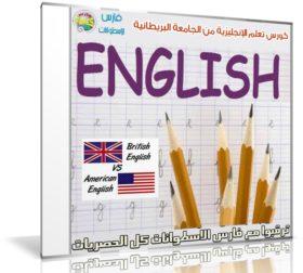 كورس تعلم الإنجليزية من الجامعة البريطانية