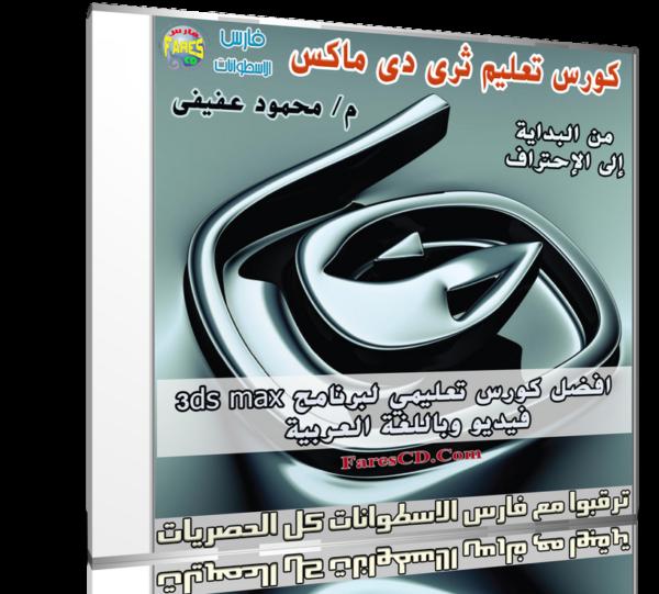 كورس تعليم ثرى دى ماكس   للمهندس محمود عفيفى