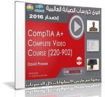 كورس صيانة الكومبيوتر 2016 | LiveLessons – CompTIA A+ 220-902