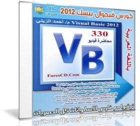 كورس فيجوال بيسك 2012 | فيديو بالعربى