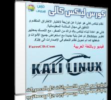 كورس لينكس كالى | kali linux | فيديو وبالعربى