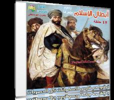مسلسل كرتون أبطال الإسلام | بدون موسيقى