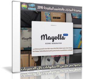 موسوعة المؤثرات والتصاميم المفتوحة 2016    Mayolla Topview