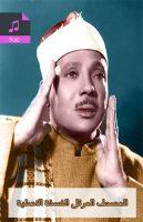 مصحف المرتل للقارئ عبد الباسط عبد الصمد النسخة الاصلية FLAC