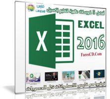 أفضل 5 كورسات عالمية لتعليم إكسيل EXCEL 2016