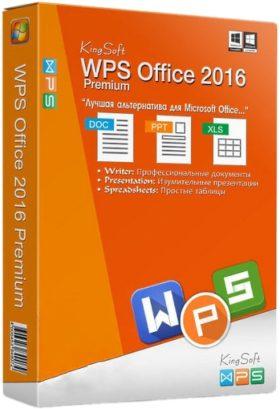 إصدار جديد من منافس برامج الأوفيس   WPS Office 2016 v10.1.0.5656 Premium