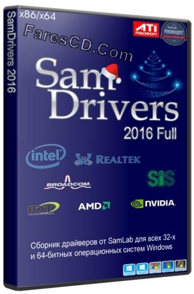 اسطوانة التعريفات الروسية 2016   SamDrivers 16.7