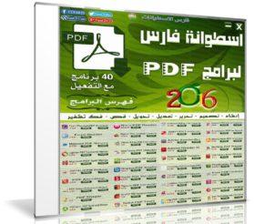 اسطوانة فارس لبرامج PDF   إصدار 2016