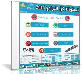 اسطوانة كل البرامج 2016