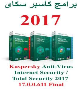 برامج كاسبر سكاى 2017 | Kaspersky 2017 17.0.0.611 Final