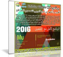 برنامج أدوبى لتصميم المواقع | Adobe Muse CC 2015.2.1.21 (x64)