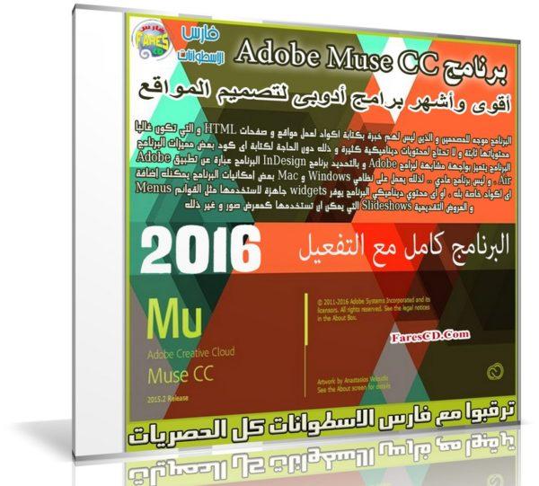 برنامج أدوبى لتصميم المواقع   Adobe Muse CC 2015.2.1.21 (x64)
