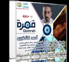 جميع حلقات برنامج قمرة لأحمد الشقيرى