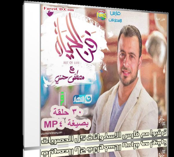 سلسلة فن الحياة مصطفى حسنى   30 حلقة برابط واحد